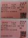 另外两张7102的车票