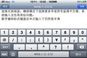 wi输入法数字符号键盘的标点是半角