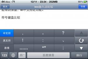 方便的百度输入法符号键盘
